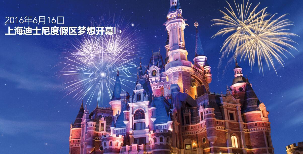 上海迪士尼乐园盛大开园