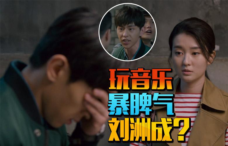 """预言!关关和他在一起会遭家暴,因为她喜欢上了""""刘洲成"""""""