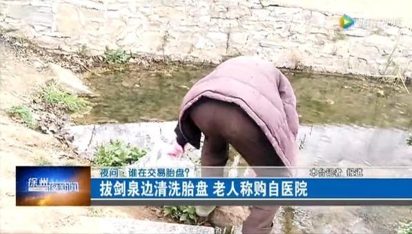 【转】北京时间      徐州一老人在泉边清洗胎盘 称从医院购买 - 妙康居士 - 妙康居士~晴樵雪读的博客
