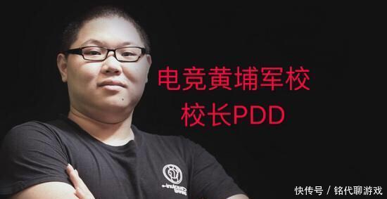 <b>PDD培养的天才少年,除了Knight你还知道谁?</b>