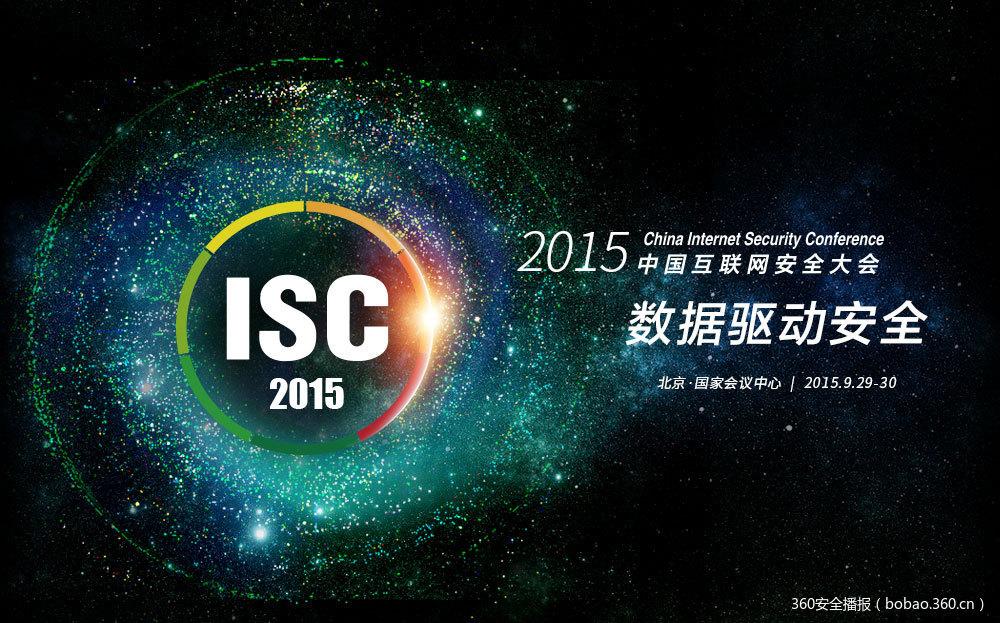 ISC2015公布演讲阵容 108位智库专家确认将演讲