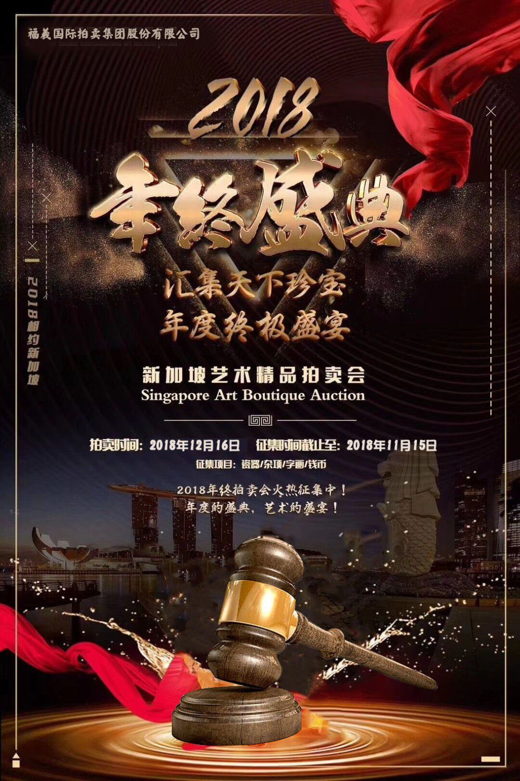 福羲国际七周年(2019)拍卖最新日程表公布