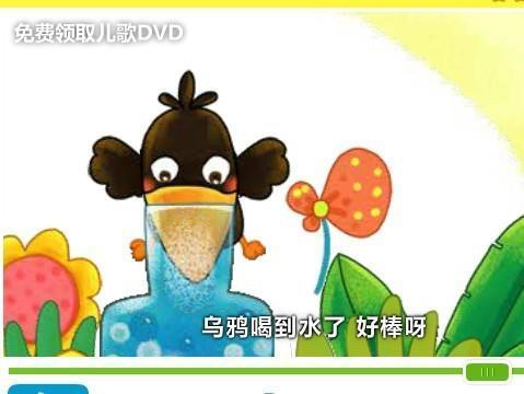 乌鸦喝水-儿童故事