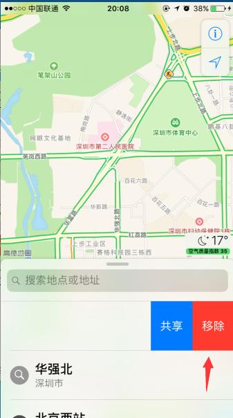 苹果手机地图上的历史记录怎么删除_360问答
