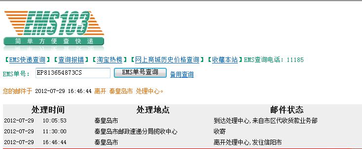 海尔配送中心官网_