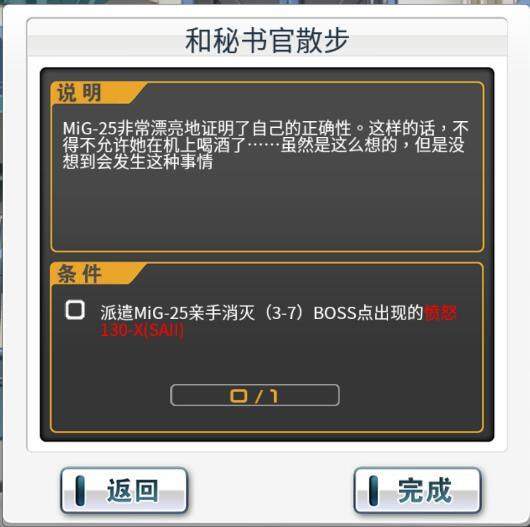 Mig-25二心好感.jpg