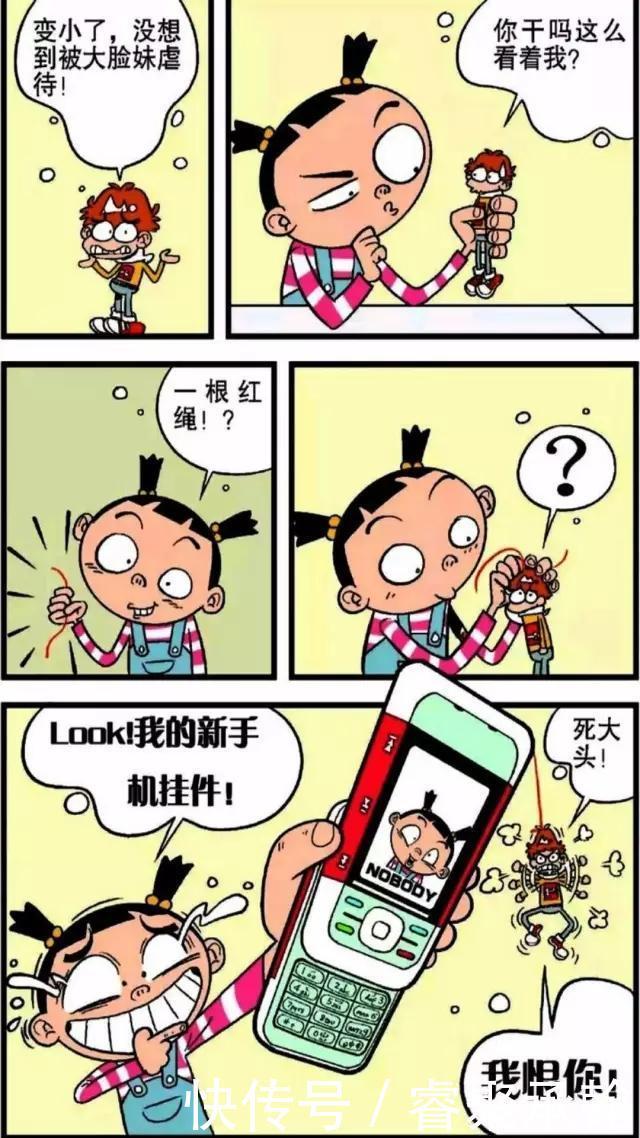 阿衰漫画阿衰变小以后,跟大家玩的不亦乐乎!苹果树漫画图片