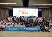 【精彩回顾】第二期XCTF-XMan特训夏令营收官,两支优秀战队将出征新加坡!