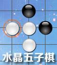 水晶五子棋