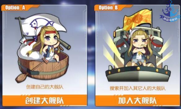 大舰队选项.jpg