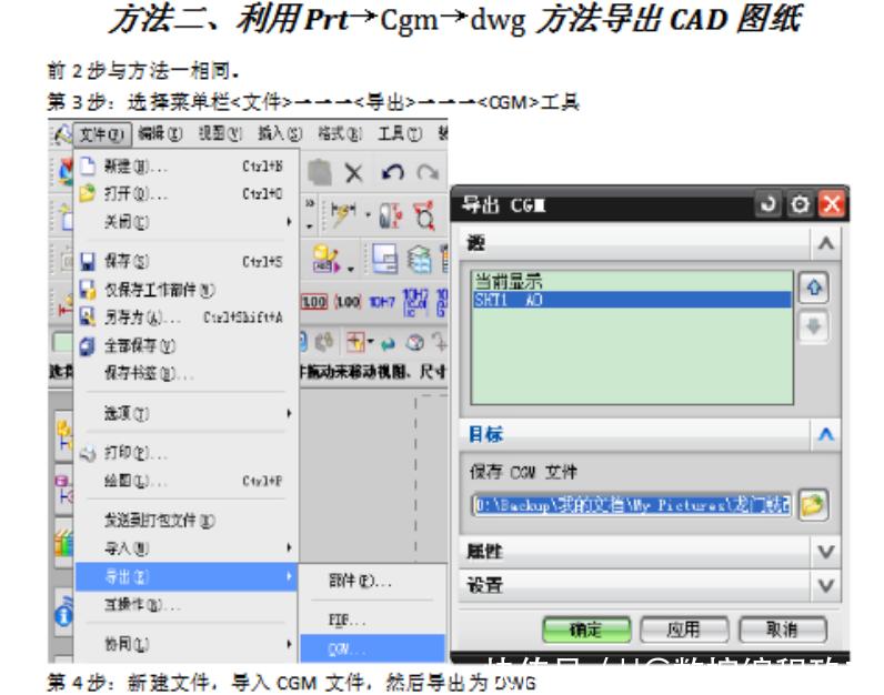UG制图:俩种编程导出CAD方法的文字cad图纸打不出图片