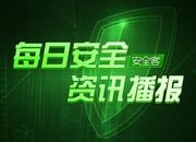 【资讯】2月17日 - 每日安全资讯播报