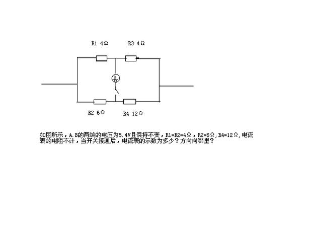 电流表两侧即成为等电位点
