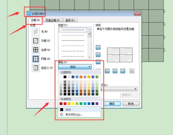 Word中绘制边框时设置样式的表格线表格v边框logo的素材下载图片