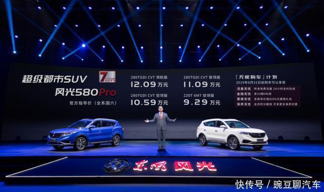 风光580Pro正式上市4款配置起售价仅9.29万元