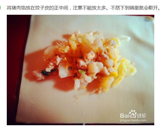 正方形饺子皮怎么包,最好有图片教材