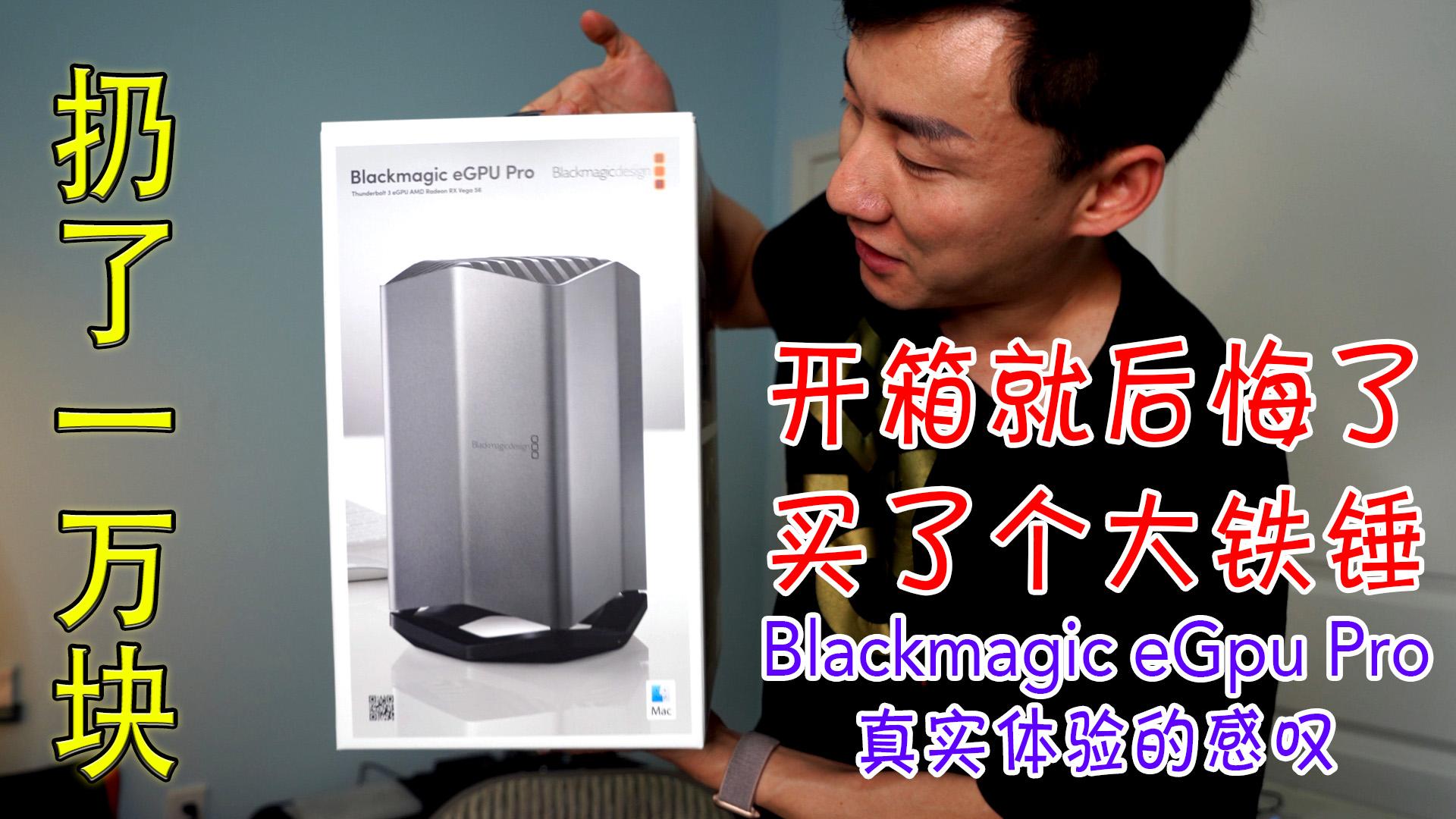 Blackmagic eGpu Pro 开箱体验!