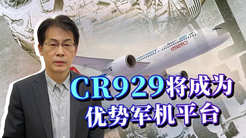 波折结束!中俄CR929正式开始制造样机,俄罗斯不再退出了!