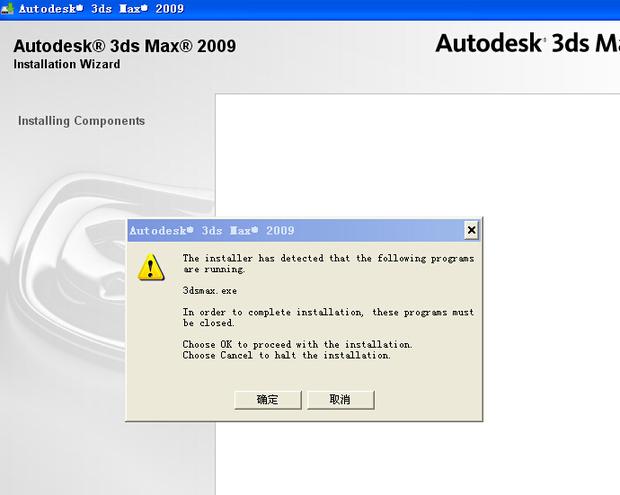 3dmax2009英文版安装不了