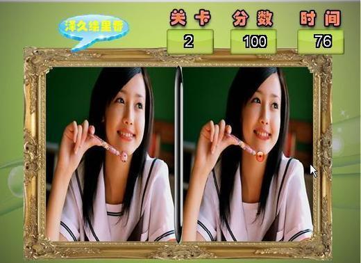 日本美女来找茬 360应用宝库