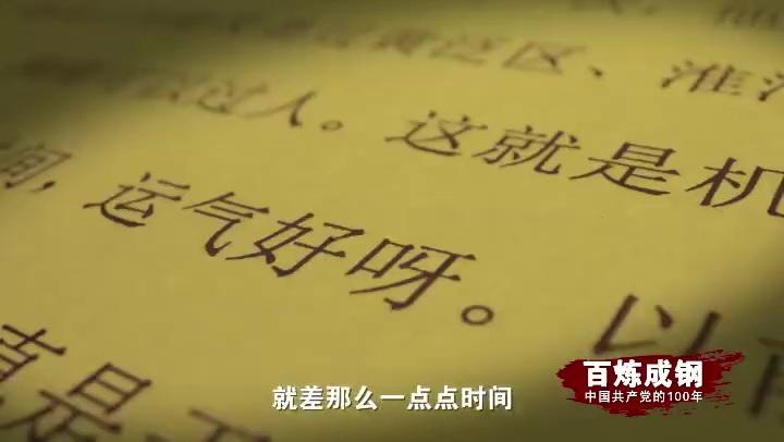 《百炼成钢:中国共产党的100年》第二十三集:千里跃进大别山