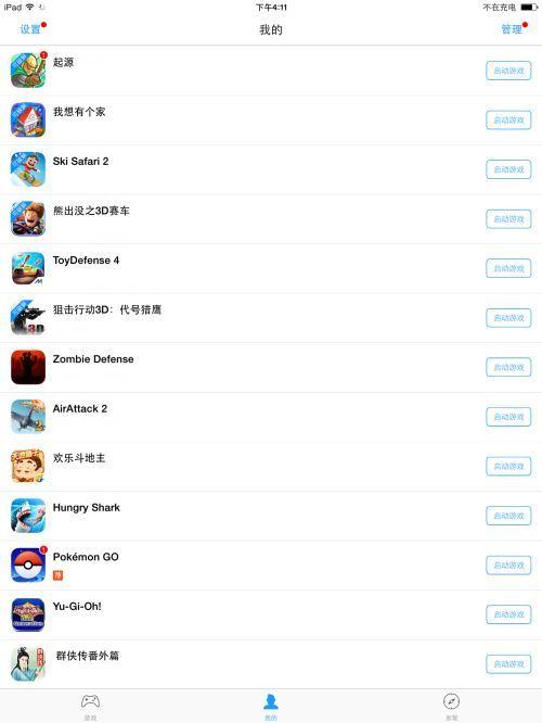 IOS/安卓Pokemon Go虚拟方向键安装及使用教程