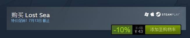 《迷失之海》上架Steam
