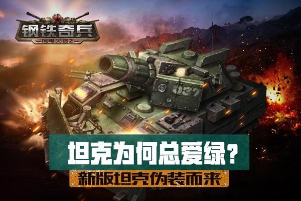 坦克为何总爱绿?《钢铁奇兵》新版坦克伪装而来