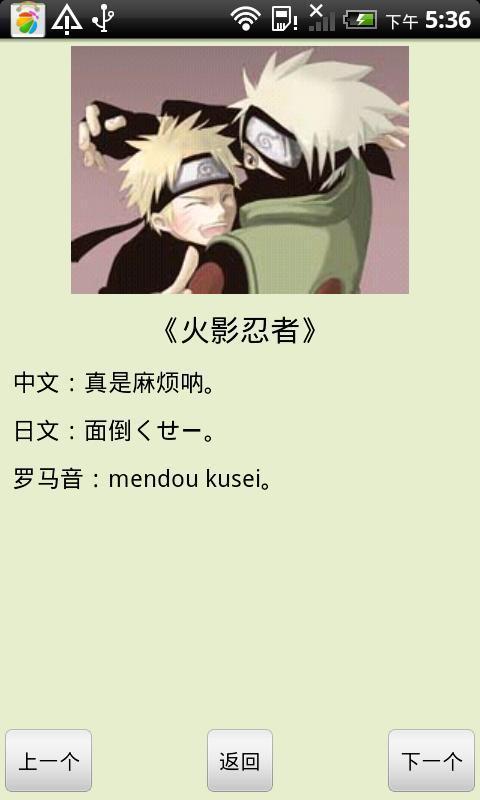 动漫学日语截图3