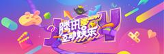 ChinaJoy15周年