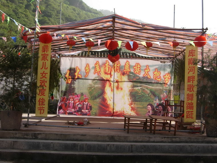 彝族的火把节 画画 简笔画内容图片展示