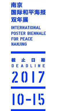 南京国际和平海报双年展征稿