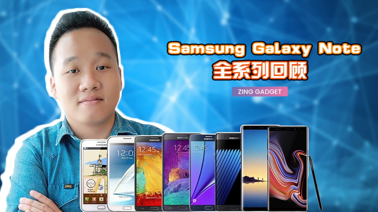 Samsung Galaxy Note,全系列回顾!