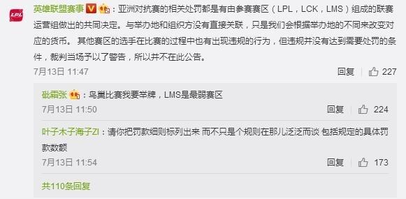 LPL洲际赛冠军队伍被拳头罚款 网友狂喷为何不制裁LMS赛区
