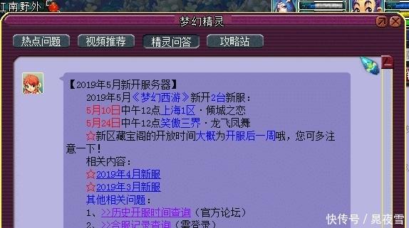 梦幻西游:玩家任性冲新区,2个月砸20万擂台不败,半年后只剩5万