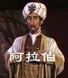 文明6阿拉伯.jpg