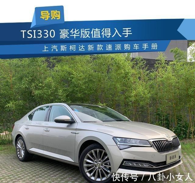 TSI330 豪华版值得入手 上汽斯柯达新款速派购车手册