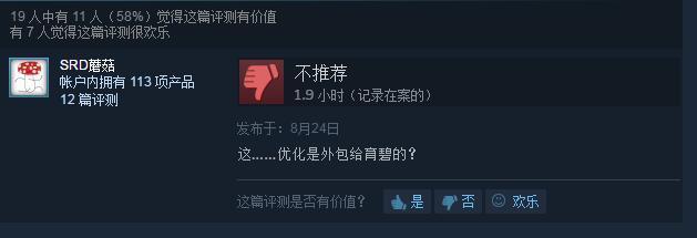 《杀出重围:人类分裂》PC版引差评