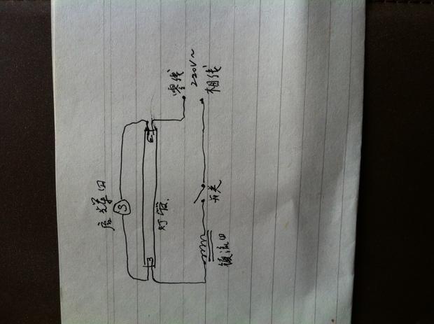 03 老式镇流器照明接线[日光灯];火线通过开关连接镇流器的一端通过镇