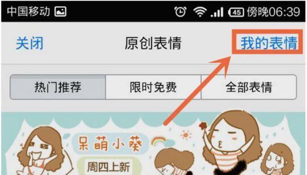iphone5下载QQ删除大全表情包北方的表情?图片