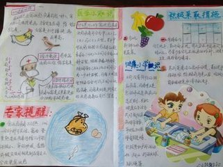 小学语文人教版第七单元的手抄报有题目及内容