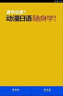 动漫日语随身学截图4