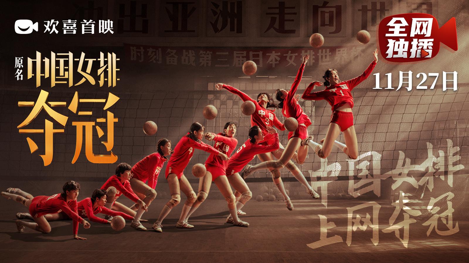《夺冠》11月27日独家登陆欢喜首映,巩俐黄渤的神仙同框马上来了