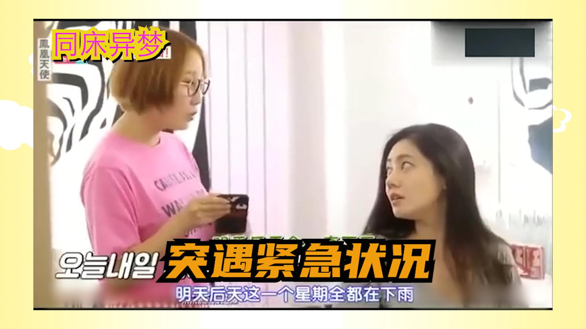 同床异梦:韩国女星在北京遇暴雨飞机停飞!