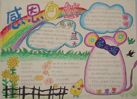 五年级关于感恩的手抄报