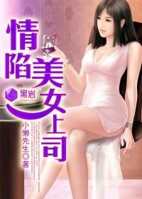 情陷美女上司 360小说