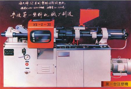 海天是中国最大的注塑机生产企业