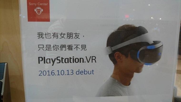 索尼PS VR宣传海报