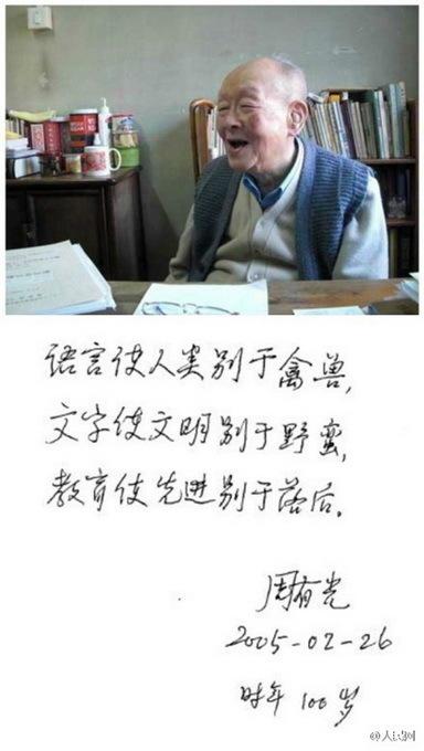 汉语拼音之父周有光去世 曾笑称上帝把他忘了 - 大江东去 - 大江东去