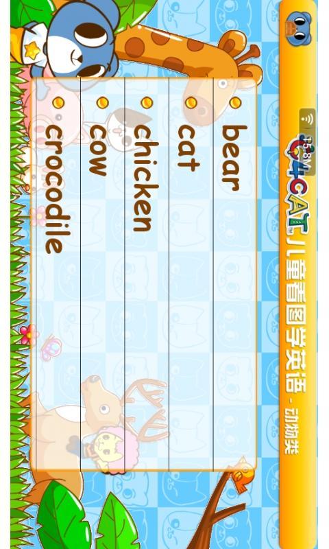 儿童学单词识动物_360手机助手